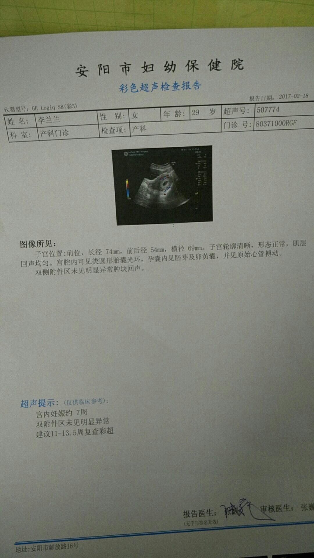 胎囊的形状和胎儿的性别是没有关系,基本上都是一个三维的球体或椭圆