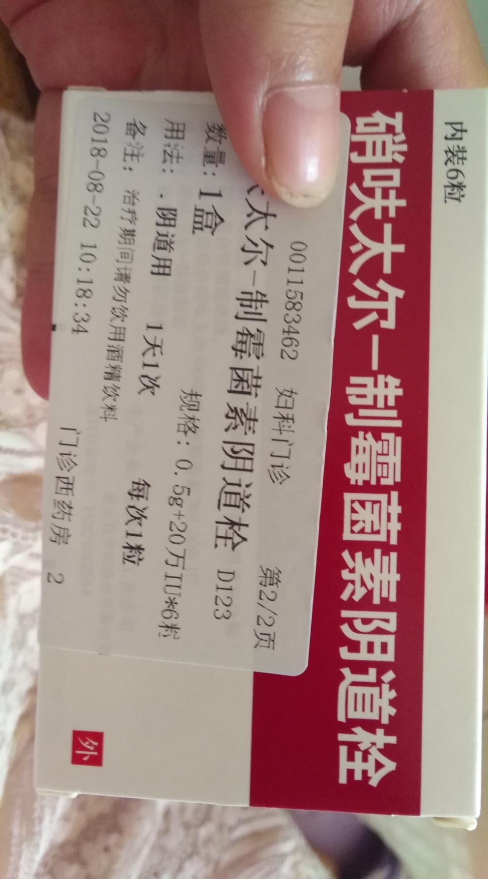 怀孕32周,医生v医生患了真菌阴道炎,步骤给开了白带挺山羊图片