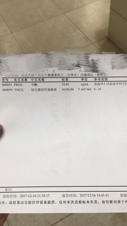 今天47天,之前有流血,宫腔积液,昨天复查,长出