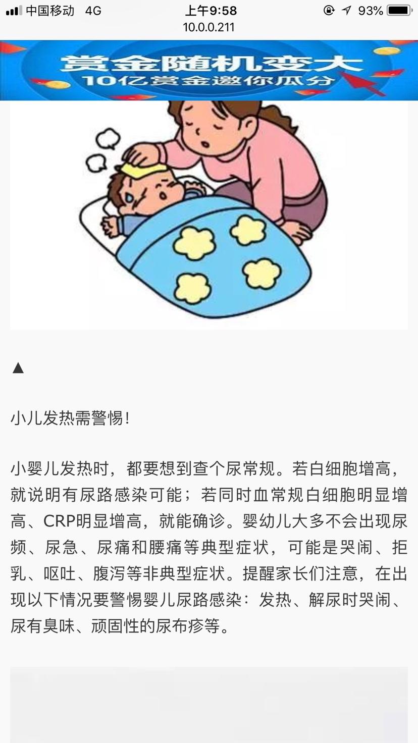 宝宝4个月多,前几天发烧,量了39度,马上去医院